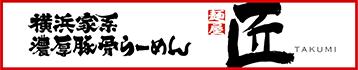 横浜家系濃厚豚骨らーめん 麺屋 匠 TAKUMI