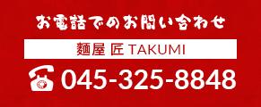 お電話でのお問い合わせ 045-325-8848